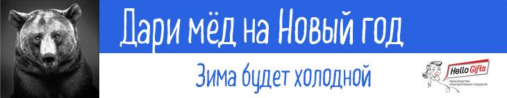 оригинальные подарки   к новому году  мёд и чай с логотипом