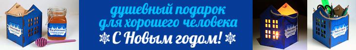 Подарки  с логотипом к новому году| Съедобные подарки