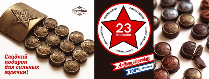 подарки с логотипом в День защитника Отечества | Коньяк и шоколад с логотипом для мужчин