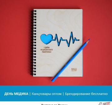 сувениры  медицинским работникам  для участия в выставках, представительства на форумах, презентациях