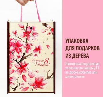 Упаковка для корпоративных подарков на заказ