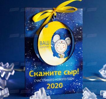 Сувенирная продукция 2020 оптом | Новогодняя открытка из дерева с ёлочной игрушкой.  10,5 х 15 см, толщина 3 мм. Нанесение логотипа входит в стоимость. Оформление в корпоративном стиле компании