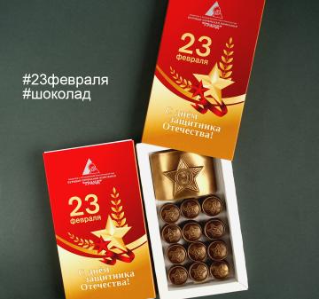 Идеи для маркетинга на 23 февраля. аремейский шоколад купить в москве