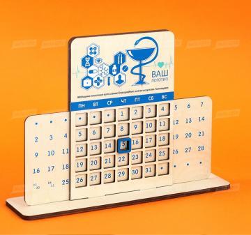 Настольный календарь из дерева с логотипом Вашей компании, будет напоминать о Вашей компании не один год.|День медика 2019