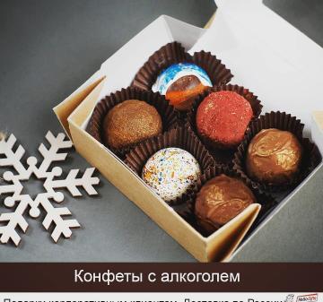 Подарки от производителя оптом к Новому 2021 году | конфеты с алкоголем