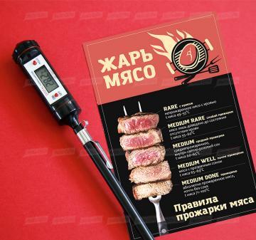 Подарки оптом коллегам на  23 февраля    | - Термощуп для  жарки мяса - Смесь из пяти видов перца для мяса 60 г. - Соус томатный для барбекю с клюквой 375мл. - Инструкция-подсказка с правилами прожарки мяса-  Размер: 210х155х65мм. Вес подарка: 1100 г. |  корпоративные подарки с логотипом