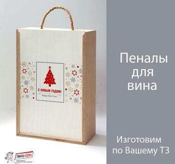 Производство подарочной упаковки для подарков на Новый год