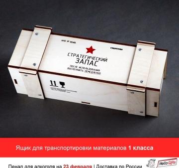 Производство подарочной упаковки для алкоголя