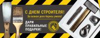 день строителя 2017 подарки коллегам с логотипом