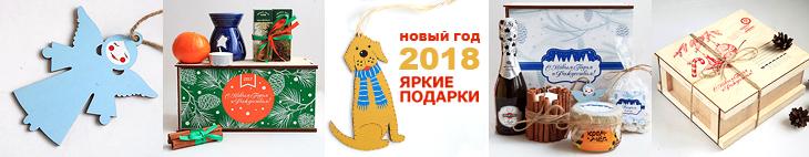 подарки к новому году с логотипом