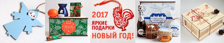 Вкусные сувениры и подарки для коллег и партнеров по бизнесу к Новому году   Подарки с логотипом
