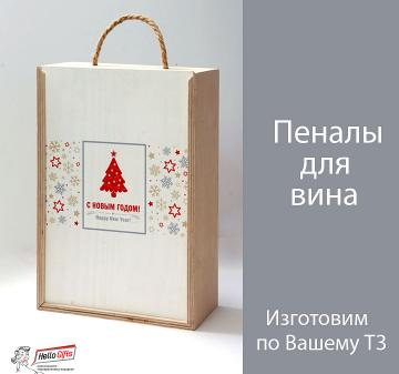Корпоративные подарки на Новый год