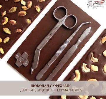 Сладкие сувениры оптом на Новый год Клиентам, коллегам и детям | Шоколад с орехами -кешью, миндаль или фундук. Размер шоколада 10х17,5 см, вес 200 гр. Шоколад Barry Callebaut 54%. Точные копии из шоколада скальпель, пинцет, ножницы. Цена при заказе от 100 штук—760-00 руб, от 50 штук —770-00 руб, от 30 штук —780-00 руб. Подарки для всех, кто связан с фармой и медициной. Срок производства от 5 дней.  Доставка по России. Брендирование упаковки бесплатно.  МЕДИЦИНСКИЕ ИНСТРУМЕНТЫ | Новогодние подарки Медикам